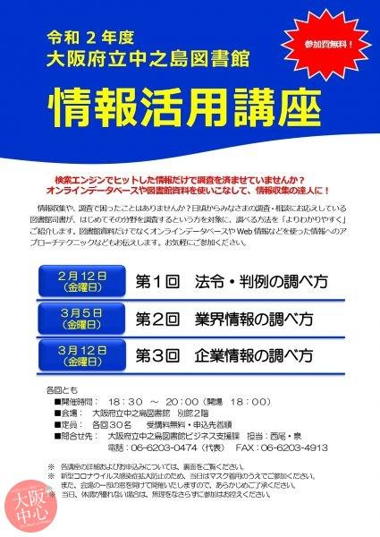 令和2年度 大阪府立中之島図書館 情報活用講座