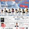【オンライン】第4回おおさかNo-1グランプリ『ファイナル』