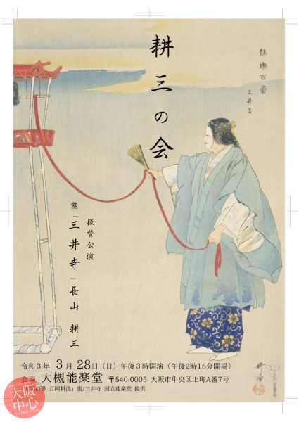 耕三の会「三井寺」
