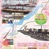 「蘇れ!! 淀川の舟運」2021春