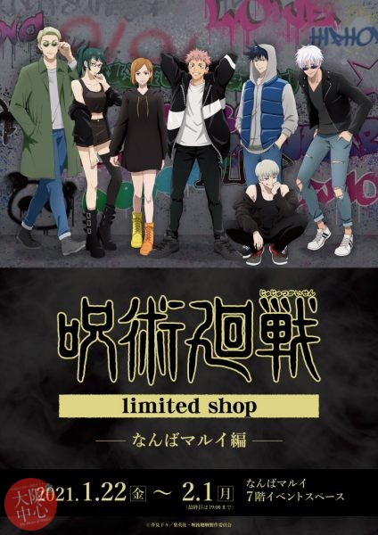 呪術廻戦 limited shop-なんばマルイ編-