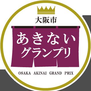 「第12回大阪市あきないグランプリ」のグランプリ・準グランプリ・特別賞が決定!