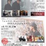 ウィークエンド・シネマ2月「ヒトラーへの285枚の葉書」(日本語字幕)