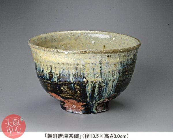 作陶40年記念 小島直喜 唐津焼展