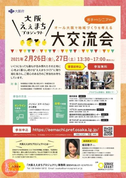【オンライン】大阪ええまちプロジェクト「大交流会」