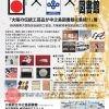 「大阪の伝統工芸が中之島図書館に集結!!」展