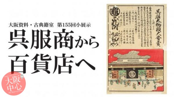 第155回大阪資料・古典籍室小展示「呉服商から百貨店へ」