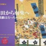 大阪城天守閣 3階企画展示「織田から羽柴へ~麒麟は行っちゃった~」