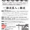 大阪歴史博物館 金曜歴史講座「難波真人と難波」