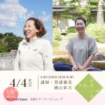 ヨガと日本の心 大阪会場