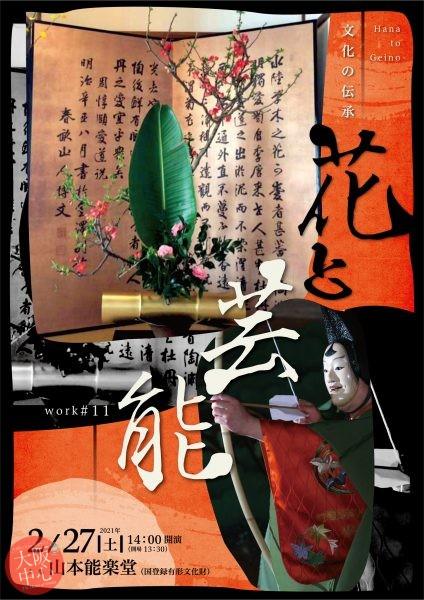 文化の伝承 花と芸能 work#11