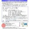 大阪府立大学大阪検定客員研究員令和2年度研究成果報告会