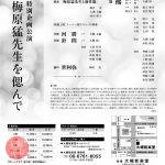 大槻能楽堂自主公演能 特別公演「梅原猛先生を偲んで」