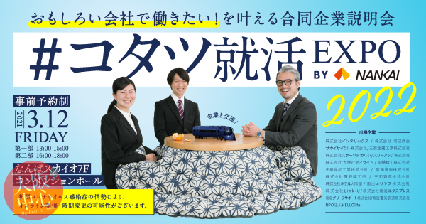 コタツ就活EXPO2022 BY NANKAI