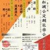 令和三年度 第八十二期 上野松颯会定期能楽会