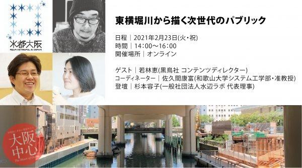 【オンライン】東横堀川から描く次世代のパブリック