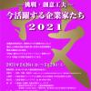 大阪企業家ミュージアム特別展示「-挑戦・創意工夫-今活躍する企業家たち2021」