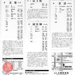 大槻能楽堂自主公演能 能の魅力を探るシリーズ「能の描く男たち」