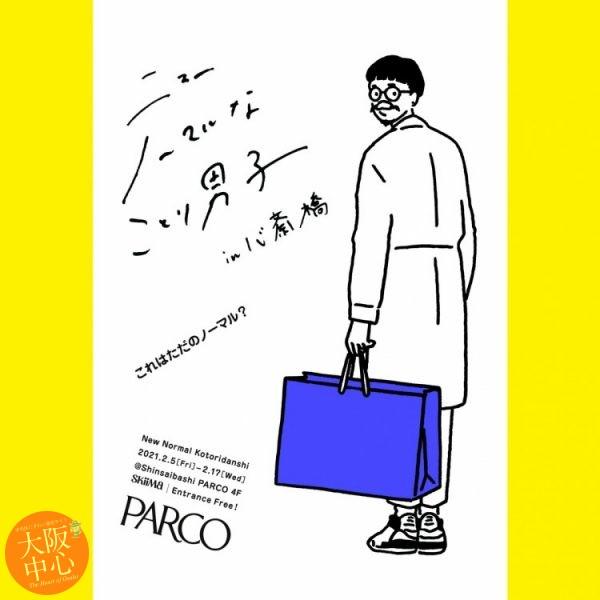 ながいゆい個展『ニューノーマルなことり男子 in 心斎橋』