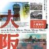 大阪フィルムアーカイブ計画 2020年度 収集・所蔵フィルム 上映会