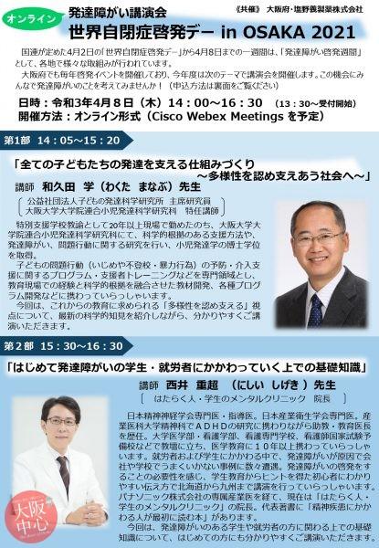 【オンライン】発達障がい講演会「世界自閉症啓発デー in OSAKA 2021」