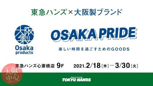 東急ハンズ×大阪製ブランド 楽しい時間を過ごすためのGOODS ~OSAKA PRIDE~