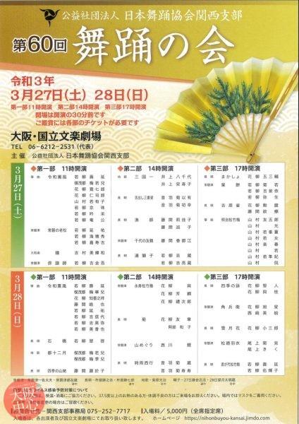 第60回日本舞踊協会関西支部「舞踊の会」