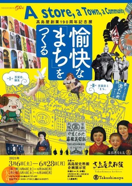高島屋創業190周年記念展 愉快な「まち」をつくる