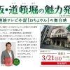 【オンライン】大阪・道頓堀の魅力発信!