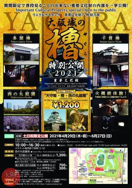 【中止】重要文化財 大阪城の櫓YAGURA特別公開2021