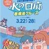 水都大阪の魅力発見!水の回廊 春爛漫クルーズ