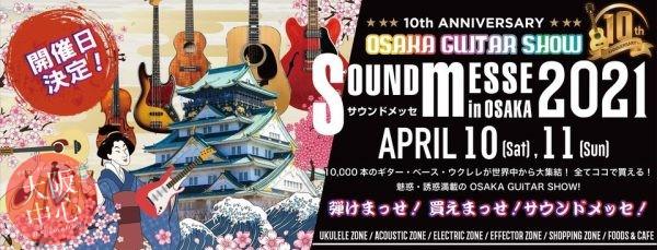 【中止】サウンドメッセ in 大阪 2021