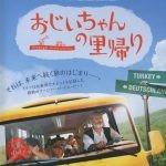 【中止】ウィークエンド・シネマ5月「おじいちゃんの里帰り」(日本語字幕)