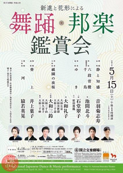 【中止】令和3年新進と花形による舞踊・邦楽鑑賞会
