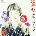 難波神社キモノフリマ vol.4