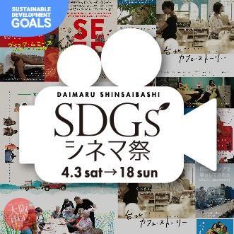 SDGsシネマ祭