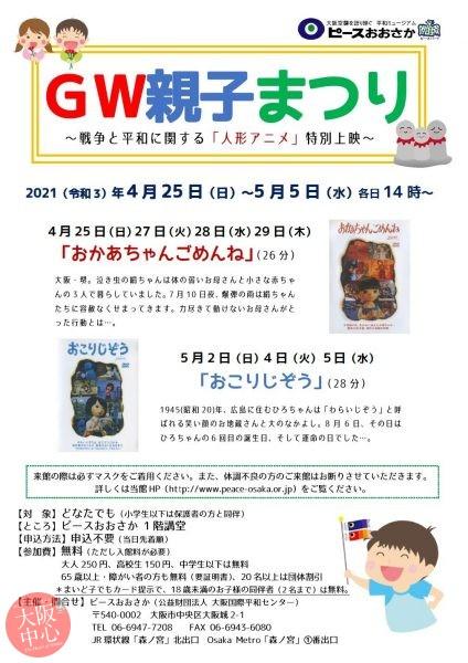 GW親子まつり~戦争と平和に関する「人形アニメ」特別上映~