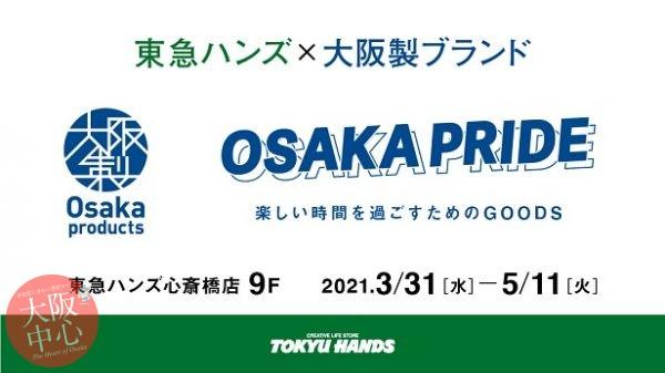 東急ハンズ×大阪製ブランド 楽しい時間を過ごすためのGOODS ~OSAKA PRIDE~ 第2弾