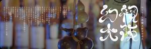 """中央区を""""夢幻旅""""できる動画「幻視大阪~MUGEN旅in中央区~」"""