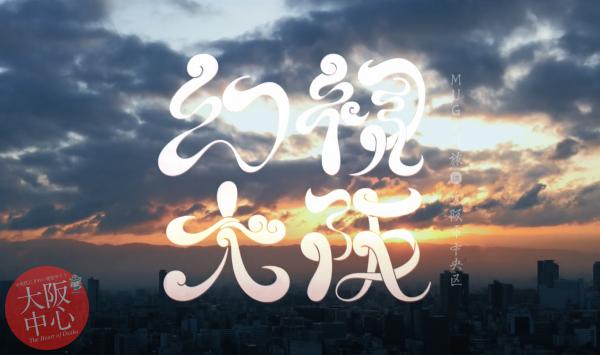 大阪市中央区まち魅力PR動画「幻視大阪〜MUGEN旅 in 中央区」【YouTubeで新動画を公開!】