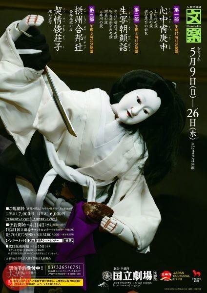 【中止】令和3年5月文楽公演