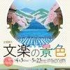 企画展示「文楽の景色」
