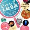 石ふしぎ大発見展 第27回大阪ミネラルショー