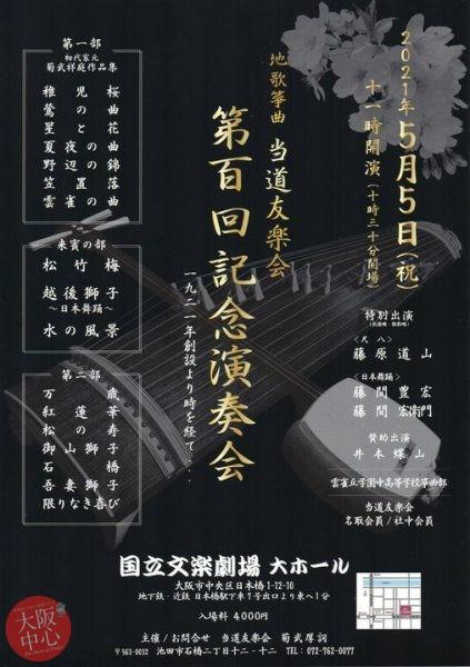 【中止】地歌箏曲 当道友楽会 第百回記念演奏会