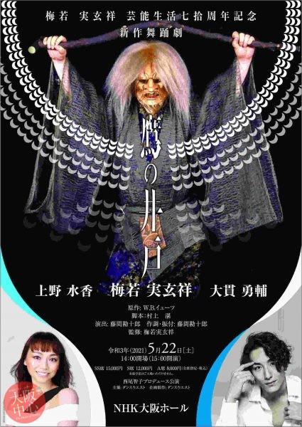 梅若実玄祥 芸能生活70周年記念公演 新作舞踊劇『鷹の井戸』
