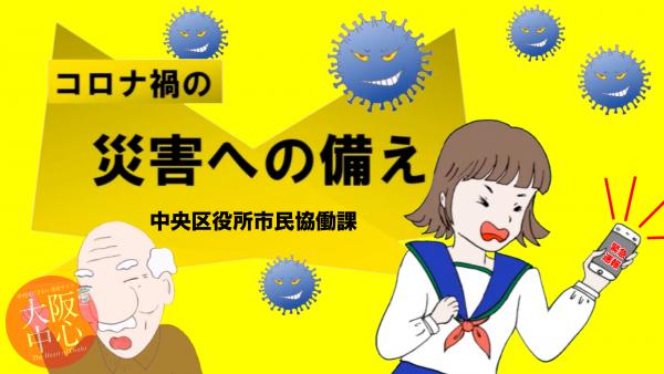 大阪市中央区役所では、防災動画を公開しました!
