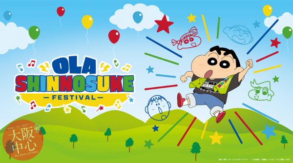【中止】OLA SHINNOSUKE FESTIVAL