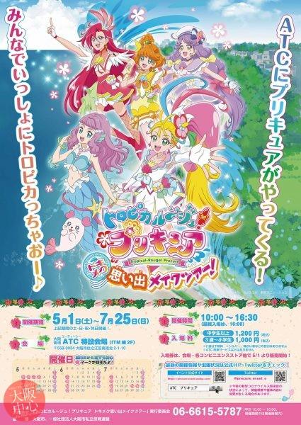 【延期】トロピカル~ジュ!プリキュア トキメク思い出メイクツアー
