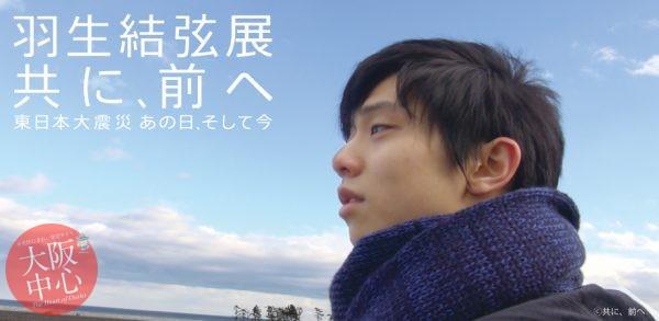 【中止】羽生結弦展 共に、前へ 東日本大震災 あの日、そして今