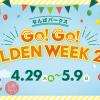【中止】なんばパークス Go!Go!GOLDEN WEEK 2021